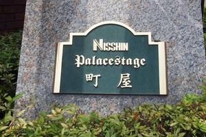 日神パレステージ町屋の看板