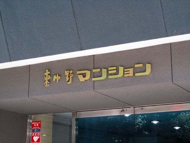 東中野マンションの看板
