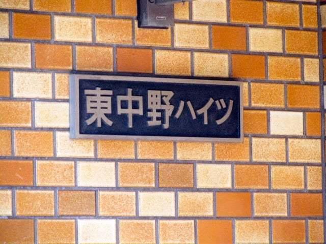 東中野ハイツの看板
