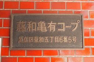 藤和亀有コープの看板