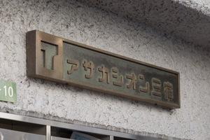 アサカシオン三宿の看板