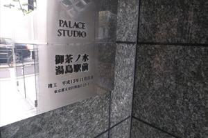 パレステュディオ御茶ノ水湯島駅前の看板