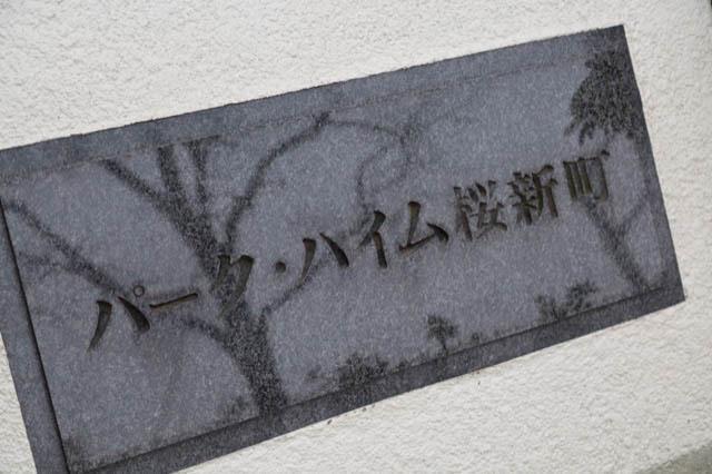 パークハイム桜新町の看板