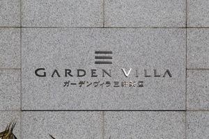ガーデンヴィラ三軒茶屋の看板