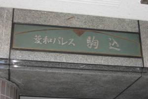 菱和パレス駒込の看板