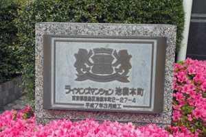 ライオンズマンション池袋本町の看板