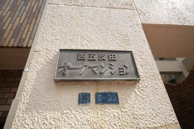 西五反田オークマンションの看板