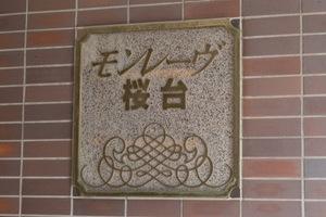 モンレーヴ桜台の看板