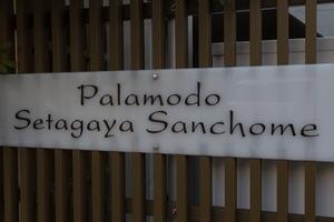 パラモド世田谷三丁目の看板