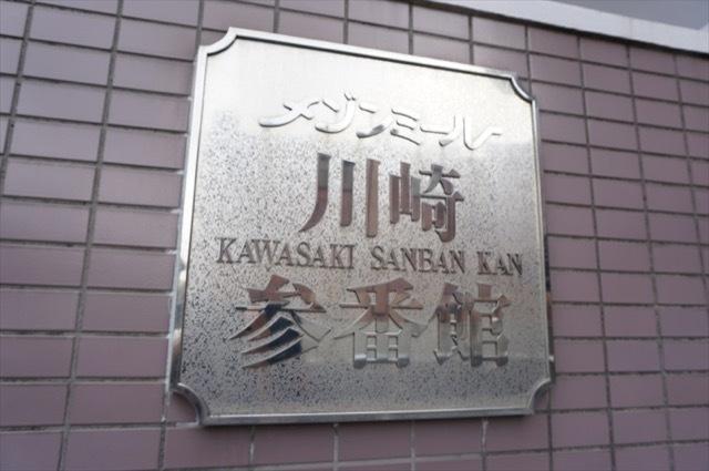 メゾンミール川崎3番館の看板