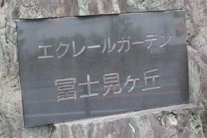 エクレールガーデン富士見ヶ丘の看板