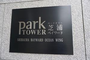 パークタワー芝浦ベイワードオーシャンウイングの看板