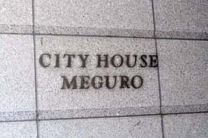 シティハウス目黒ステーションコートの看板