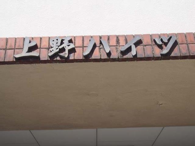 上野ハイツの看板