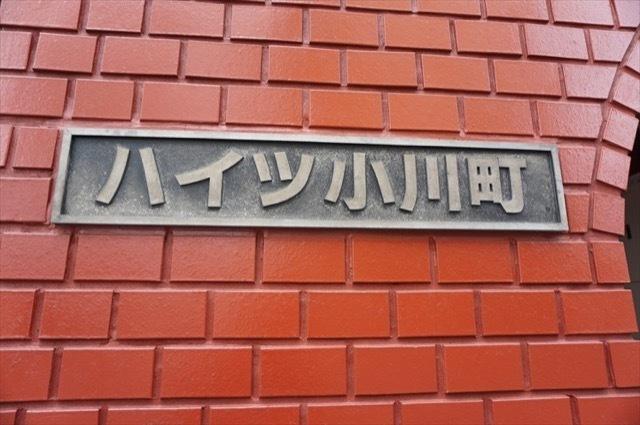 岩淵ビルハイツ小川町の看板