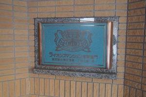 ライオンズマンション浅草雷門の看板