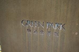 グリーンパーク駒込染井坂の看板