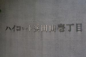 ハイコート浜田山壱丁目の看板