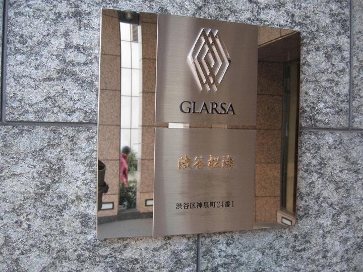 グラーサ渋谷松濤の看板