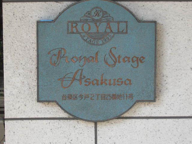 ロイヤルステージ浅草の看板