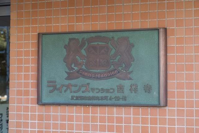 ライオンズマンション吉祥寺の看板