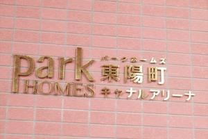 パークホームズ東陽町キャナルアリーナの看板