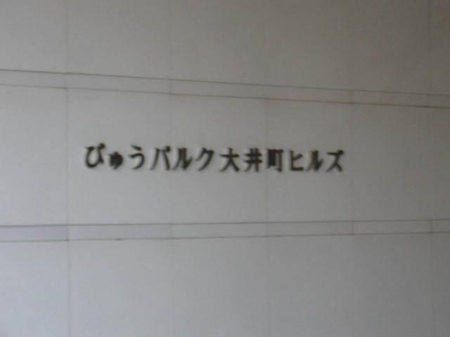 びゅうパルク大井町ヒルズの看板