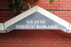 グラビス都立大学の看板