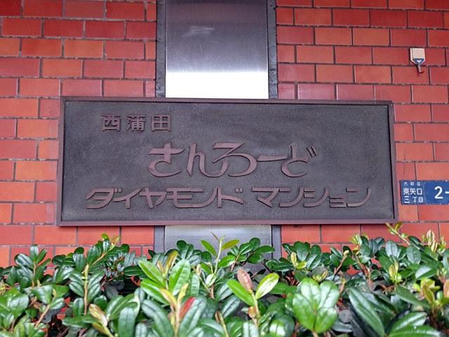 西蒲田サンロードダイヤモンドマンションの看板