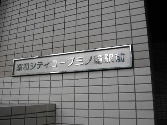 藤和シティコープ三ノ輪駅前の看板