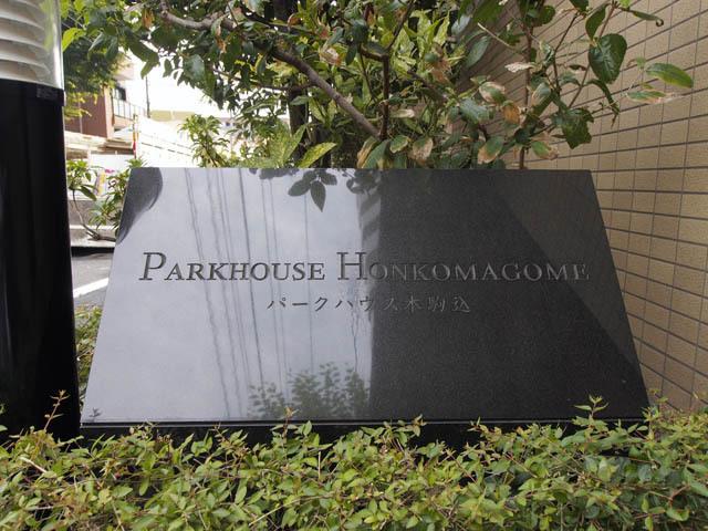 パークハウス本駒込の看板