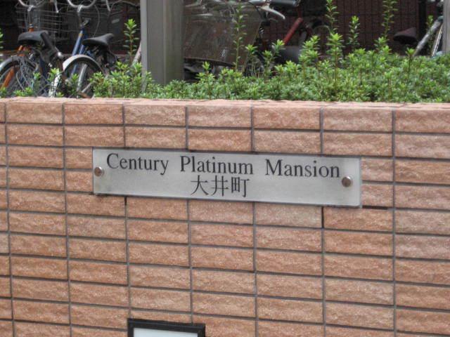 センチュリープラチナマンション大井町の看板