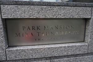 パークマンション三田綱町ザフォレストの看板