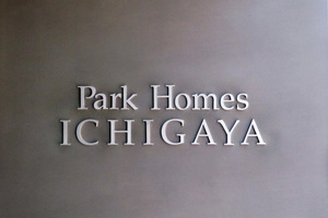 パークホームズ市ヶ谷の看板
