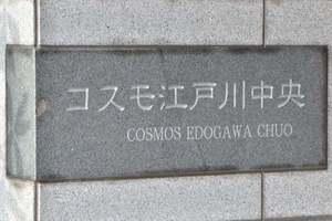 コスモ江戸川中央の看板