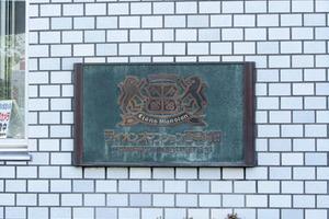 ライオンズマンション西早稲田の看板