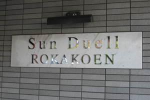 サンデュエル芦花公園の看板