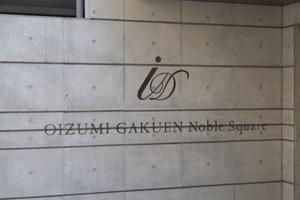 大泉学園ノーブルスクエアの看板