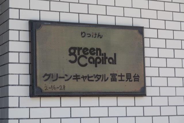 グリーンキャピタル富士見台の看板