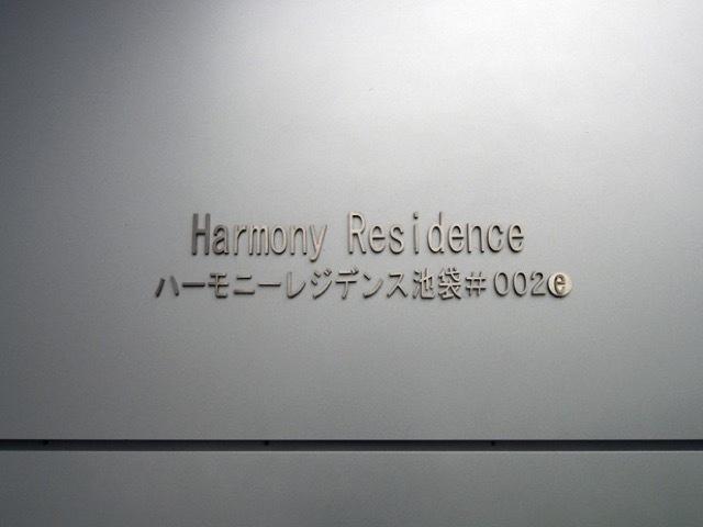 ハーモニーレジデンス池袋002の看板