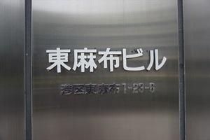 東麻布ビルの看板