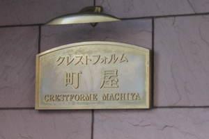 クレストフォルム町屋の看板