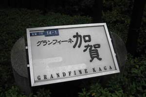 グランフィーネ加賀の看板