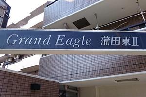 グランイーグル蒲田東2の看板