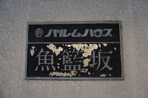 パルムハウス魚籃坂の看板