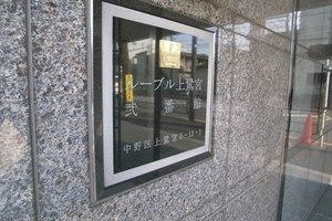 ルーブル上鷺宮弐番館の看板