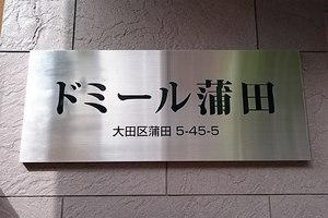 ドミール蒲田の看板