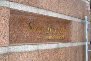 スターロワイヤル杉並高円寺の看板