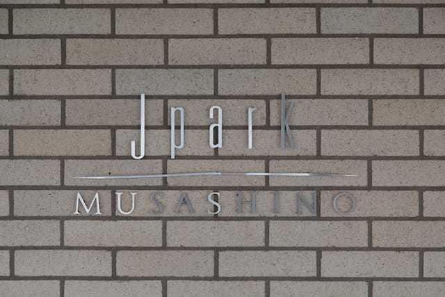 ジェイパーク武蔵野の看板