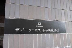 ザパークハウス小石川後楽園の看板